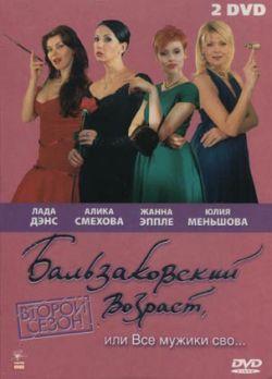 Фильм:бальзаковский возра